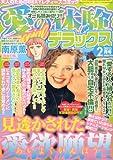 愛の体験 Special (スペシャル) デラックス 2013年 02月号 [雑誌]