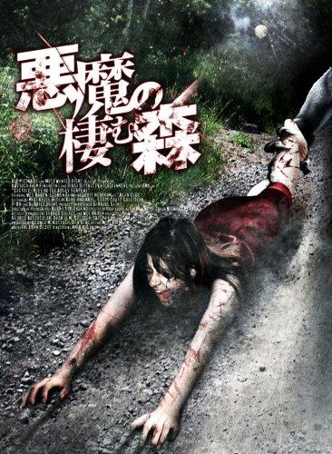 悪魔の棲む森 [DVD]