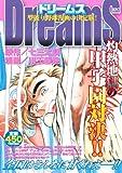 Dreams 灼熱地獄の甲子園対決!! (講談社プラチナコミックス)