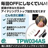 ワントップ TPW034AS アイドリングストップキャンセラー