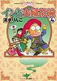 インド夫婦茶碗 (4) (ぶんか社コミックス)