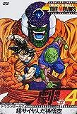 DRAGON BALL THE MOVIES #04 ドラゴンボールZ 超サイヤ人だ孫悟空 [DVD]