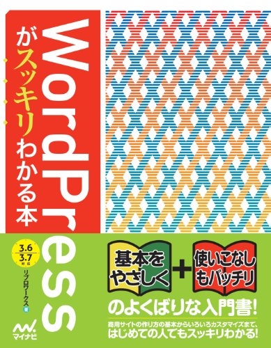 WordPressがスッキリわかる本 [WordPress 3.6/3.7対応]