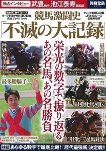 競馬激闘史「不滅の大記録」 (別冊宝島 2078)