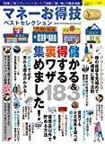 【お得技シリーズ035】マネーお得技ベストセレクション (晋遊舎ムック)
