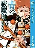 青の祓魔師 リマスター版 6 (ジャンプコミックスDIGITAL)