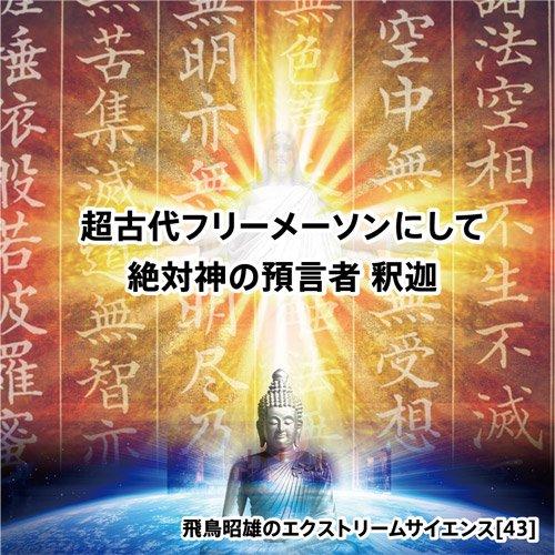 「超古代フリーメーソンにして絶対神の預言者 釈迦」飛鳥昭雄のエクストリームサイエンス(43) [DVD]