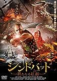 シンドバッド ~新たなる航海~ [DVD]
