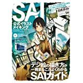 SAI公式イラストメイキング (100%ムックシリーズ)