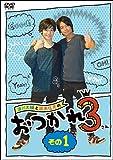 浪川大輔と岡本信彦のおつかれ3 その1[DVD]
