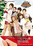 『動物戦隊ジュウオウジャー』 キャラクターブック ~ジューマンと僕~ (TOKYO NEWS MOOK 558号)
