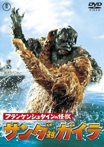 フランケンシュタインの怪獣 サンダ対ガイラ【期間限定プライス版】 [DVD]