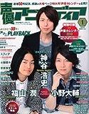 声優アニメディア 2010年 01月号 [雑誌]
