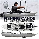 HAIGE フィッシング カヌー カヤック エレキモーター パドル付き HG-54601