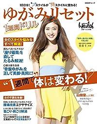ゆがみリセット1週間ドリル (日経BPムック 日経ヘルス別冊)