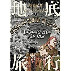 地底旅行 1 (ビームコミックス) [Kindle版]