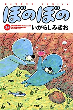 ぼのぼの(25) (バンブーコミックス 4コマセレクション)