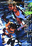 ダークウィスパー (1) (Dengeki comics EX)