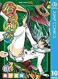 貧乏神が! 10 (ジャンプコミックスDIGITAL)