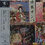 日本サンバ+トロカ・トロカ Nippon Samba + Troca Troca (紙ジャケット仕様)