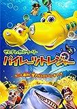 せんすいかんウーリー パイレーツ・トレジャー [DVD]