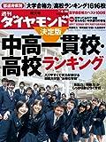 週刊 ダイヤモンド 2012年 5/19号 [雑誌]