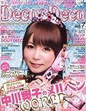 Deco&Deco vol.7―デコデン&デコグッズのすべてがわかる! (レディブティックシリーズ no. 3020)