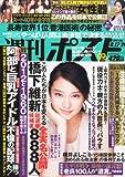 週刊ポスト 2012年 8/17・24合併号 [雑誌]