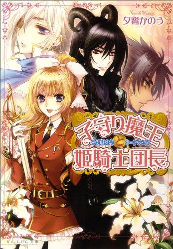 子守り魔王と姫騎士団長 (B's‐LOG文庫)