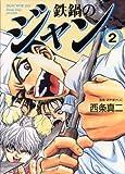 鉄鍋のジャン 02 (コミックフラッパー)