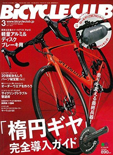 BiCYCLE CLUB 2017年3月号 大きい表紙画像