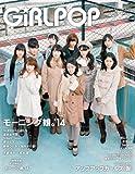 GiRLPOP(ガールポップ) 2014 SPRING 表紙:モーニング娘。'14