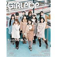 GiRLPOP(ガールポップ) 2014 SPRING 表紙:モーニング娘。\'14