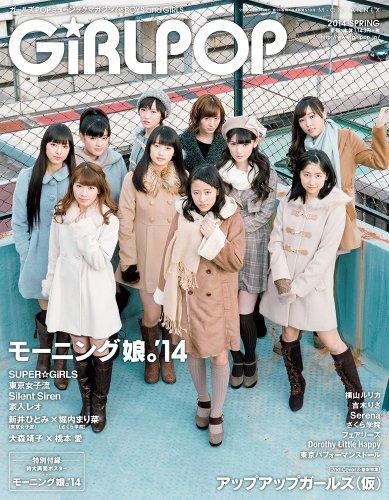 GiRLPOP(ガールポップ) 2014 SPRING 表紙:モーニング娘。'14 (M-ON! ANNEX 578号)
