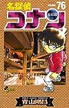 名探偵コナン 76 (少年サンデーコミックス)