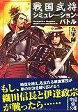 戦国武将 シミュレーション・バトル (中経の文庫 き 7-2)