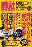 時計 Begin (ビギン) 2009年 04月号 [雑誌]