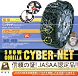 京華産業 サイバーネット 非金属タイヤチェーン GL1 主な適合タイヤサイズ:175/70R14 185/65R14 175/65R15(*夏用のみ) 195/60R14 185/60R15(夏用のみ) 185/55R15 195/50R15