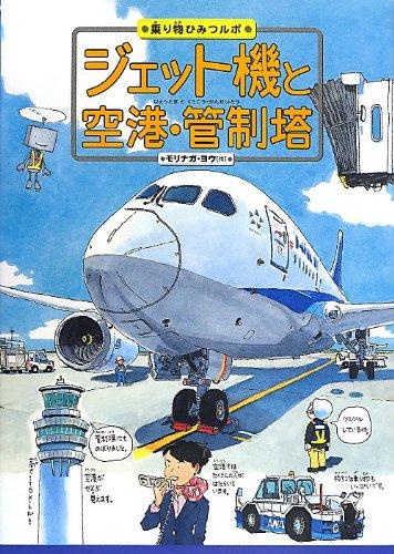 ジェット機と空港・管制塔 (乗り物ひみつルポ 3) -