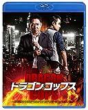 """ドラゴン・コップス""""スペシャル・プライス""""[Blu-ray/ブルーレイ]"""