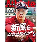 """広島アスリートマガジン2015年3月号(""""新風を吹き込めるか!?"""