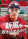 """広島アスリートマガジン2015年3月号""""新風を吹き込めるか!?"""