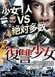 復讐少女 [DVD]