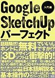 Google SketchUpパーフェクト 入門編 (エクスナレッジムック)