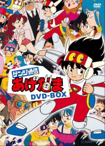 「ゲンジ通信あげだま」DVD-BOX