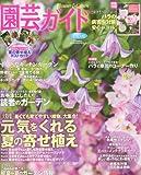 園芸ガイド 2014年 06月号