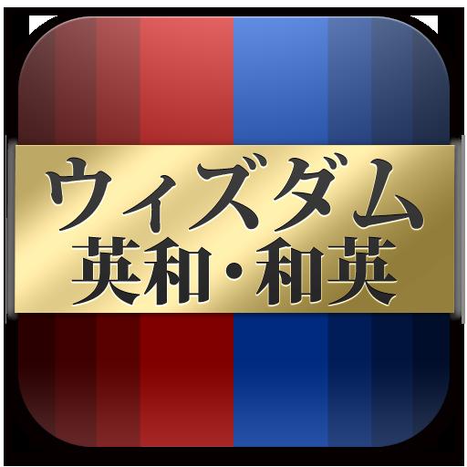 ウィズダム英和・和英辞典 公式アプリ★SALE 【ビッグローブ辞書】