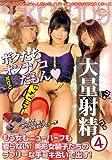 大量射精4 ボクたちオンナノコだもん☆だけどドピュッ! 【TKO-009】 [DVD]