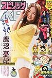 ビッグコミックスピリッツ 2015年 6/8 号 [雑誌]