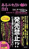 あるニセ占い師の告白 ~偉い奴ほど使っている!人を動かす究極の話術&心理術「ブラック・コールドリーディング」 (FOREST MINI BOOK)